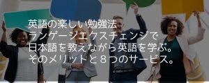 英語の楽しい勉強法ランゲージエクスチェンジで日本語を教えながら英語を学ぶ。そのメリットと8つのサービス。