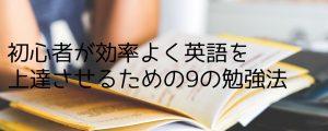 初心者が効率よく英語を上達させるための9の勉強法【保存版】