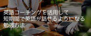 【相場・価格・期間比較】英語コーチングを活用して短期間で英語が話せるようになる勉強方法