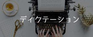 効率的なディクテーションの方法とおすすめサービス4選【英語の勉強方法】