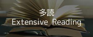 多読で英語をビジネスレベル・アカデミックレベルにする方法