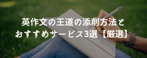 英作文の添削方法|上達の王道・おすすめサービス3選【厳選】