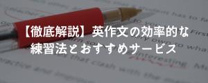 英作文の効率的な練習法とおすすめサービス・アプリ【例文付き】
