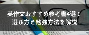 英作文おすすめ参考書4選!選び方と勉強方法を解説