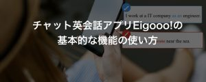 チャット英会話アプリEigooo!の基本的な機能の使い方