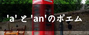 使える英語文法(初級編)-冠詞aとanの使いわけ方を覚えられるポエム