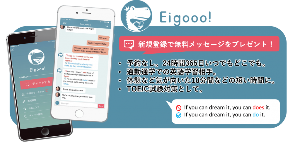 This image has an empty alt attribute; its file name is Eigooo-min-1-1024x514.png