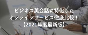 ビジネスに特化したオンライン英会話サービス6選を徹底比較!【2021年度最新版】