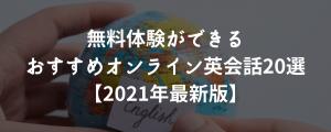 無料体験ができるおすすめオンライン英会話20選【2021年最新版】