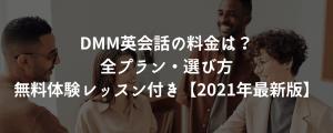 DMM英会話の料金は?全プラン・選び方|無料体験レッスン付き【2021年最新版】