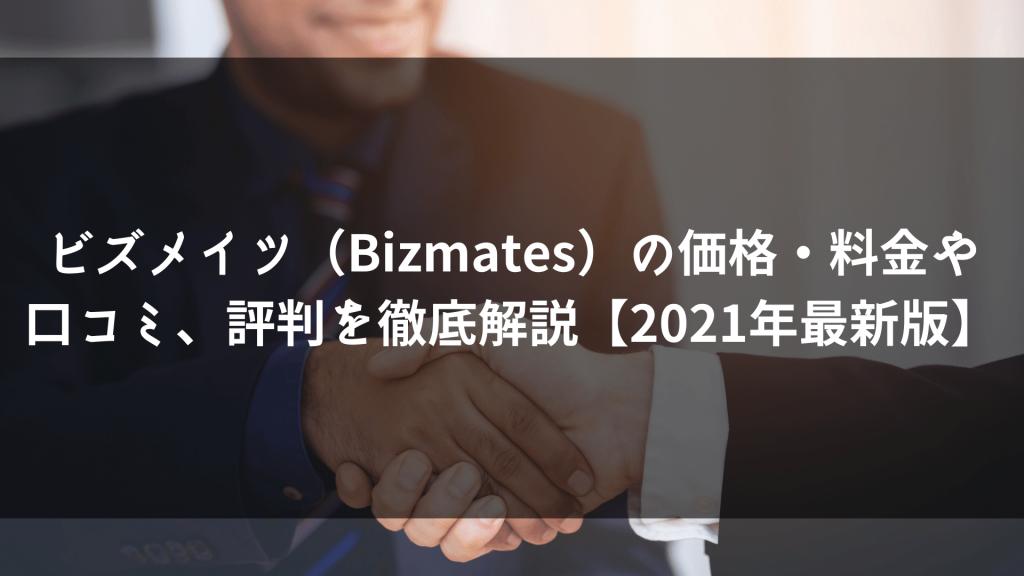 ビズメイツ(Bizmates)の価格・料金や口コミ、評判を徹底解説!【2021年最新版】-min