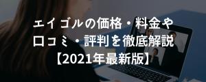 エイゴルの価格・料金や口コミ・評判を徹底解説【2021年最新版】