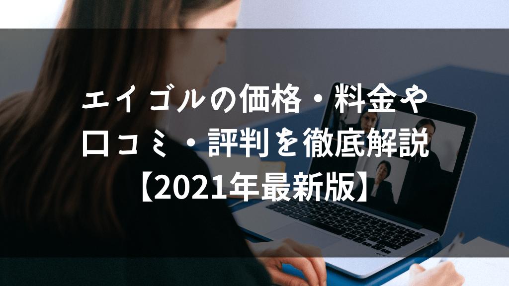 エイゴルの価格・料金や口コミ・評判を徹底解説【2021年最新版】 (1)-min
