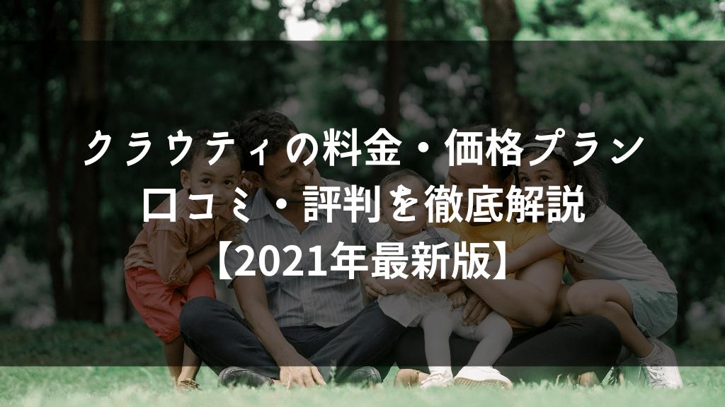 クラウティの料金・価格プランや口コミ・評判を徹底解説【2021年最新版】-min