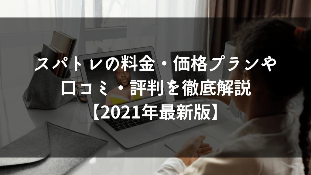 スパトレの料金・価格プランや口コミ・評判を徹底解説【2021年最新版】