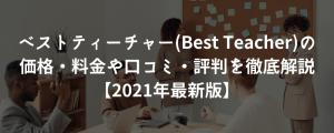 ベストティーチャー(Best Teacher)の価格・料金や口コミ・評判を徹底解説【2021年最新版】