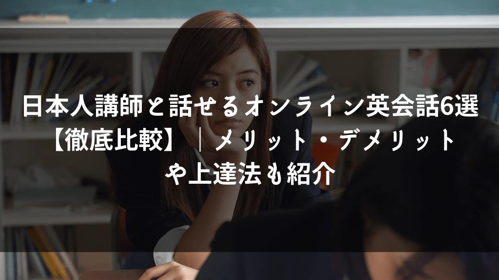 日本人講師と話せるオンライン英会話6選【徹底比較】 メリット・デメリットや上達法も紹介