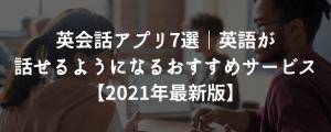 英会話アプリ7選|英語が話せるようになるおすすめサービス【2021年最新版】