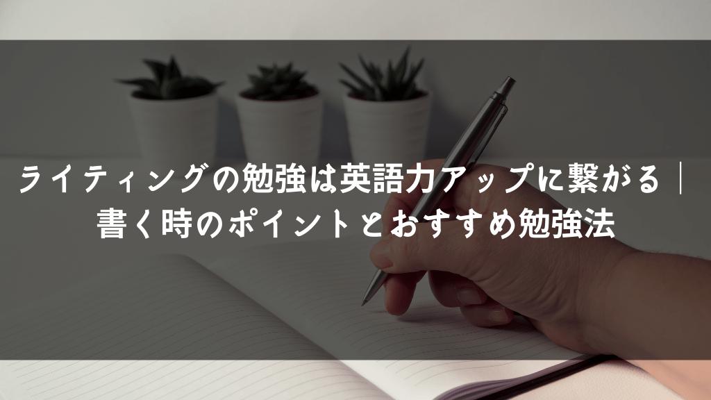 ライティングの勉強は英語力アップに繋がる|書く時のポイントとおすすめ勉強法