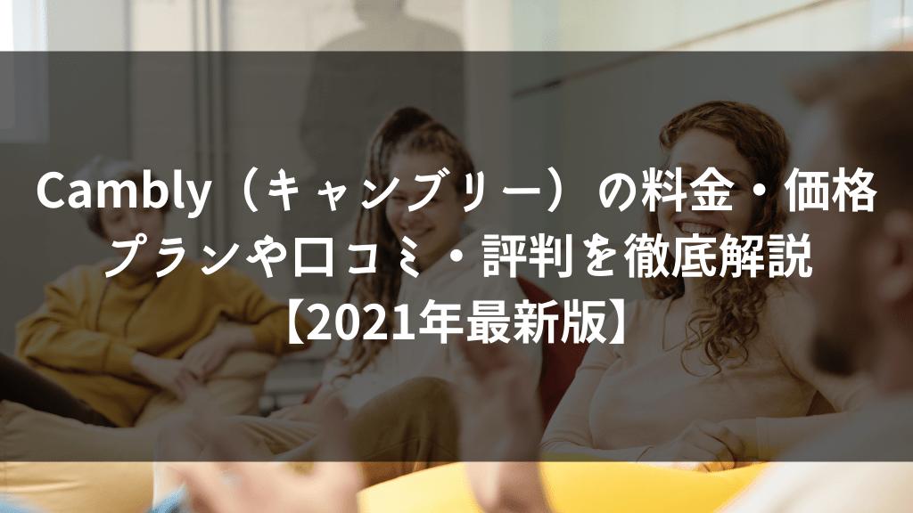 Cambly(キャンブリー)の料金・価格プランや口コミ・評判を徹底解説【2021年最新版】-min