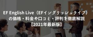 EF English Live(EFイングリッシュライブ)の価格・料金や口コミ・評判を徹底解説【2021年最新版】