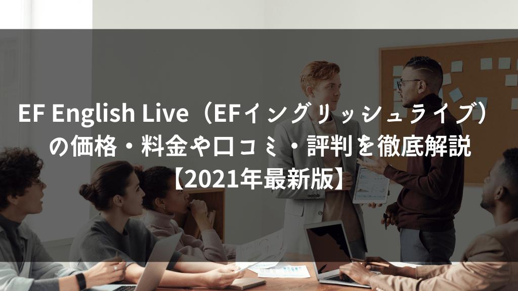 EF English Live(EFイングリッシュライブ)の価格・料金や口コミ・評判を徹底解説【2021年最新版】-min